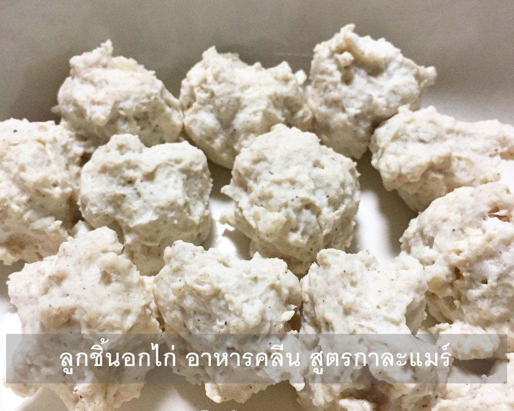 ลูกชิ้นอกไก่ อาหารคลีน สูตรกาละแมร์