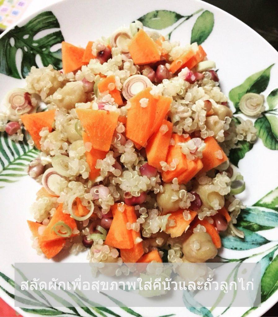 สลัดผัก ใส่คีนัวและถั่วลูกไก่ อาหารคลีน ทำง่ายไม่ถึง 15 นาที